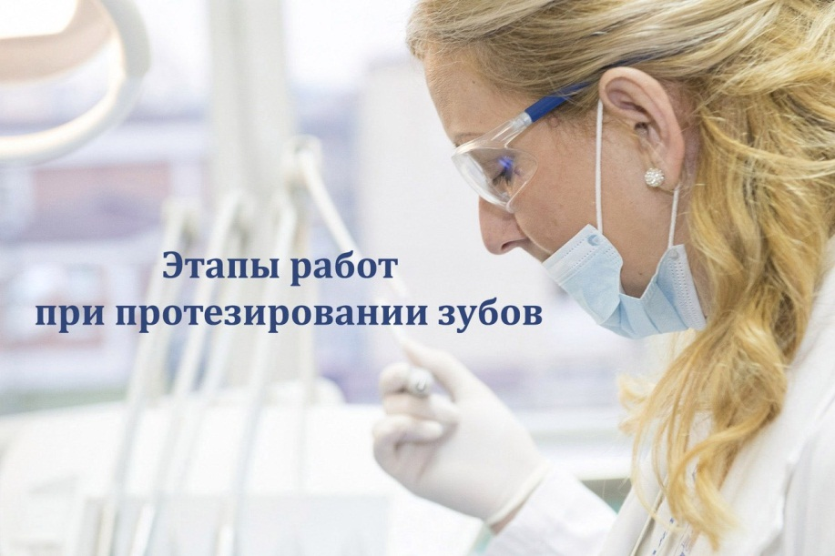 Этапы работ при протезировании зубов